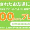 ちょびリッチの紹介ポイントはinstagramを使うだけで50円稼げる!更に友達紹介には毎月稼ぐ方法も!