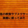 【サブスク】小田急線のEMotパスポート実際に使ってみた!