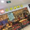 南京  安くて美味しい北京ダック 北京烤鸭店
