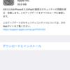 iOS9.3.5がリリースしたので早速6sに導入…