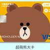 中国信託銀行でLINE Pay提携カード申請却下