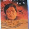 小田実「天下大乱を行く」(集英社文庫)