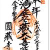 圓蔵寺の御朱印(柳津町)〜只見川沿い 霧に浮かぶ虚空蔵堂