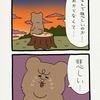 悲熊「夕方」
