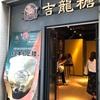 日本初上陸の新タピオカが恵比寿に1号店オープン!【吉龍糖・ジロンタン】