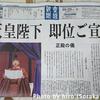 即位礼正殿の儀をマニアックに報じる産経新聞
