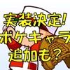 パワポケ凡田が実装決定!今後もパワポケキャラ追加可能性有と発表![パワプロアプリ]