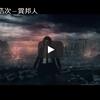 【今日の一曲:第129回】宮本浩次 / 異邦人