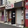自家製麺SHIN@反町 アゴだし醤油らーめん