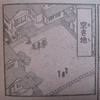 【漫画雑感】宮崎周平『僕とロボコ』 第2話「メイコとロボコ」