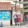 ぶらりレトロ中崎町歩き@OSAKA