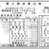 株式会社ドコモ・バイクシェア 第6期決算公告