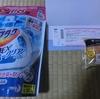 4/20 サッカーチケット3000 もちたまミルククリーム110 アタック抗菌EX詰め替え特大375