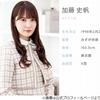 日向坂46・加藤史帆「本当にお友達」山下美月と共演喜ぶ