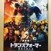 『トランスフォーマー/最後の騎士王』字幕版