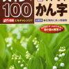 【漢検】公式テキストより役に立つ『ハイレベ100』はここがスゴイ!