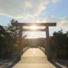 日本人の起源:お伊勢さんにお参りした!