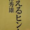 2/2「役者 - 小林秀雄」文春文庫 考えるヒント から