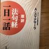 『原訳 法句教』A・スマナサーラ
