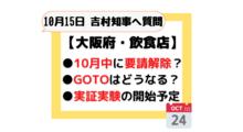 【大阪府・飲食店】10月中の要請解除・GOTO・実証実験開始について_2021.10.15時点の情報