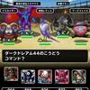 level.774【悪魔系15%UP】第129回闘技場ランキングバトル3日目