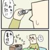 4コマ漫画「シンクロニシティ」