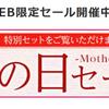 母の日は、ショップジャパンで「トゥルースリーパー」を購入しよう