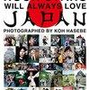 「ROCK STARS WILL ALWAYS LOVE JAPAN」の写真が懐かしい