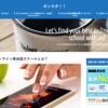 【英語】オススメのオンライン英会話スクールを紹介するサイトを作成しました!