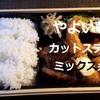 【やよい軒 テイクアウト③】お持ち帰り「カットステーキミックス弁当」が2020年7月21日までお得!