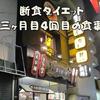 【断食ダイエット3ヶ月目】食べて良い日に食べた物紹介今月4回目 世田谷上町にある「タイガー軒」と言うラーメン屋に行ってきました!