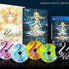 PS4&PSVita版『この世の果てで恋を唄う少女YU-NO』は11月発売!!
