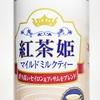 パクリじゃないが、どこかで見たようなミルクティー「紅茶姫」マイルドミルクティーとは?