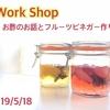 [ 発酵ワークショップ ]お酢のお話とフルーツビネガー作り