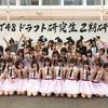 NGT48 ドラフト研究生&2期研究生 お披露目イベントレポ