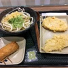 はなまるうどん イオン札幌元町店 かけうどんがなんと驚きの130円