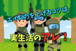 "FPS(TPS)のエイム力は実生活の""アレ""に鍵があった!?"