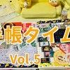 手帳タイム?コラージュ Vol.5 【音フェチ】【ASMR】