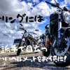 目立ちたいならこのバイクヘルメットを選べ!SHOEI「GT-AIR Ⅱ」の派手グラフィックモデル