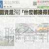 学校設備を交換する台湾の WEB サービス