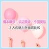 『橋本環奈』『浜辺美波』『今田美桜』3人の魅力や人物像を解説。大人気の若手女優を徹底比較!