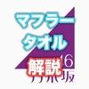 【乃木坂46】マフラータオルの種類、値段、販売場所を解説!