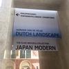 オランダ ミュージアム事情  17