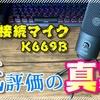 【FIFINE USBマイク K669B】Amazonの低評価レビュー検証!テレワークやゲーム実況に使える高コスパコンデンサーマイクを開封レビュー