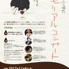 11月6日(月) 森光宗男メモリアルコンサート