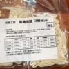 100g糖質3.8g低糖工房低糖質麺うどん風で名古屋名物味噌煮込みを作りました