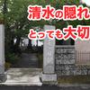 【壮士墓】清水次郎長の人情と咸臨丸事件を後世に伝える史跡