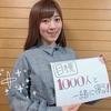 12月9日【1000人TV・吉村南美のおやすみなさい】第19回 番組告知