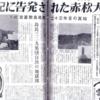 渡嘉敷島の「集団自決」赤松嘉次隊長の沖縄戦 ~ 「そんな話は、まったく身に覚えのないことですよ」