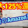 【d払い】禁断の裏技!?Amazonのkindle本を最大125%還元で手に入れる錬金術(100%還元リンク有り)